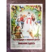 Календарь фотобумага А4