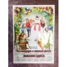 Календарь А2 фото бумага