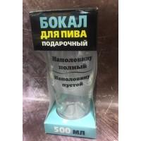 """Бокал пивной """"Наполовину полный"""""""