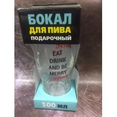 """Бокал пивной """"Drink. drink..."""""""