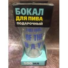 "Бокал пивной ""First drink on the day"""